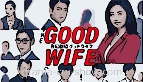 goodwife1.jpg